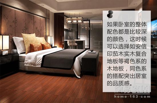 (新中式风格卧室木地板装修)