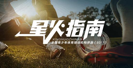 《星火指南》报名将止 姚明易建联发力青少年培训