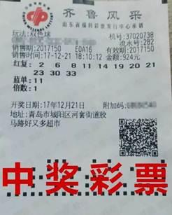 青岛一彩民11+1投注包揽181注奖项 奖金翻了290倍!