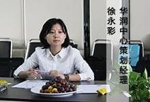 徐永彩:新广告法让房地产营销更务实