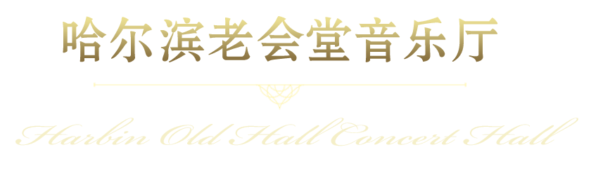 哈尔滨老会堂音乐厅