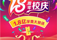 18周年庆!中华会计网校豪撒1.8个亿!
