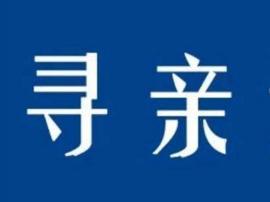 河北成安县张志峰寻找大同亲人有进展