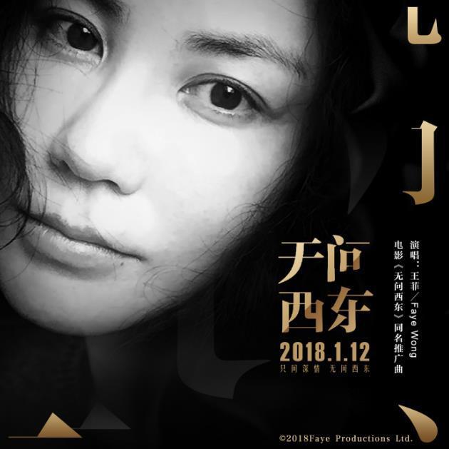 王菲献唱《无问西东》同名推广曲 情感真挚动人