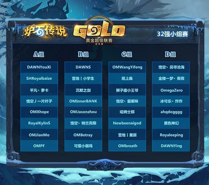 分组名单公布!炉石黄金超级联赛夏季赛26日打响