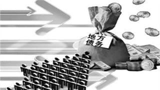 云南规定政府性债务风险分级