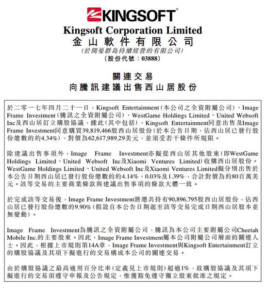 腾讯旗下公司1.43亿入股金山旗下游戏公司西山居