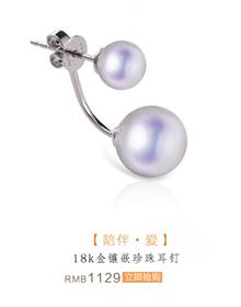 元亨利畅销款:18k金镶嵌珍珠耳钉