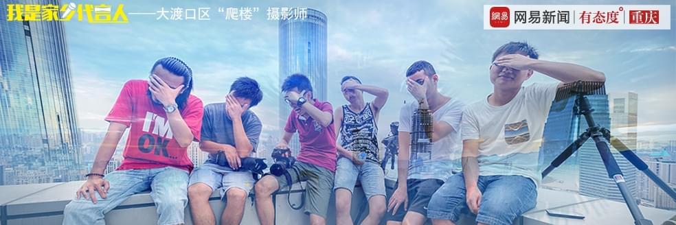 """飞檐走壁拍照 """"爬楼党""""用镜头记录重庆"""