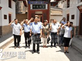 运城政协组织机关干部开展家风党史实地教育活动