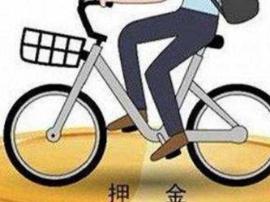 河北消协:酷骑单车押金不退成投诉热点