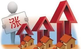 遏制热点城市房价过快上涨 税收或成杀手锏