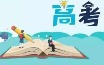 福建省2018年高招细则出台  加分、录取这样办