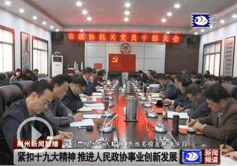 荆州市政协学习传达党的十九大精神