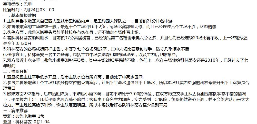 神人6连红连中2串1&3串1高赔 狂赚50倍怎么