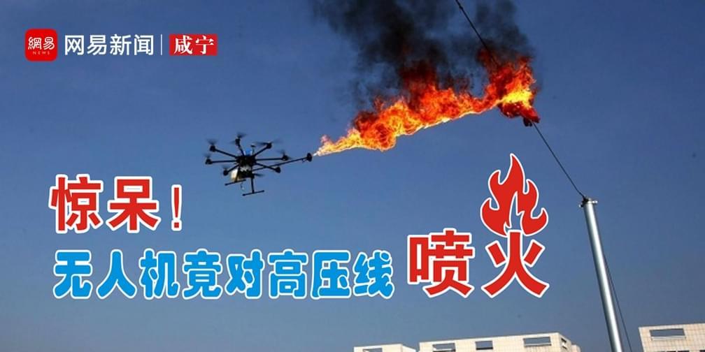 惊呆!无人机竟对高压线喷火!