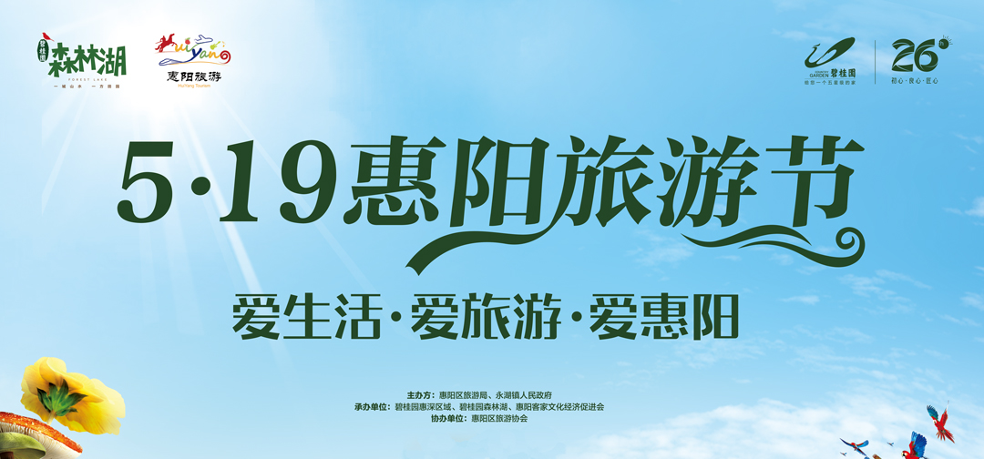 519惠阳旅游节即将燃情启幕
