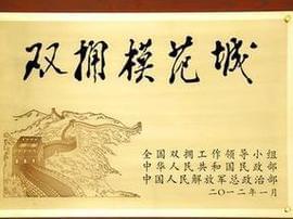 唐山开展新一届省级双拥模范城创建工作