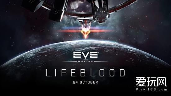 《EVE》10月24日推新资料片 改善月球采矿能力