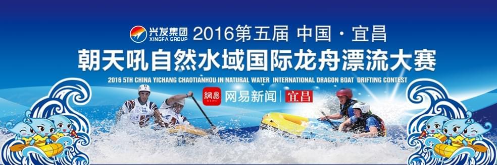 中国宜昌朝天吼自然水域国际龙舟漂流大赛