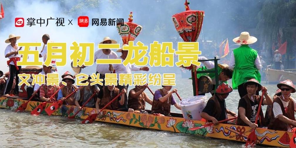 出水闸吃龙船饼 广州最文艺村的龙舟长啥样?