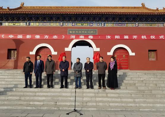 《中国影像方志》河南卷汝阳篇开机仪式暨河南卷研讨会在汝阳举行