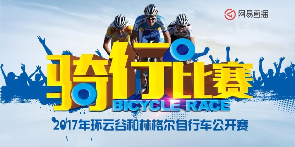 自行车赛首战云谷 再显云谷速度