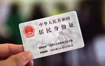 身份证新规来了,4月9日起将影响每一个团风人!