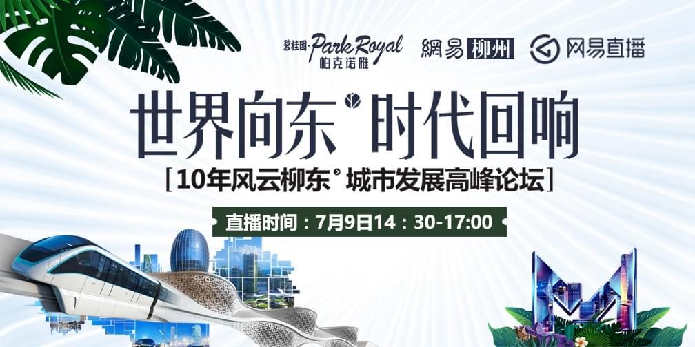 """""""10年风云柳东"""" 城市发展高峰论坛"""