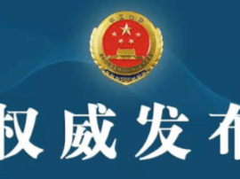 泰州数据产业园两名党员干部涉嫌贪污受贿被查办