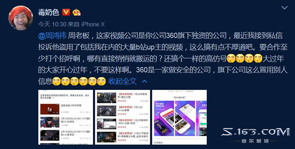 360快视频盗传B站稿件 暴雪主播黄旭东祝福周鸿祎
