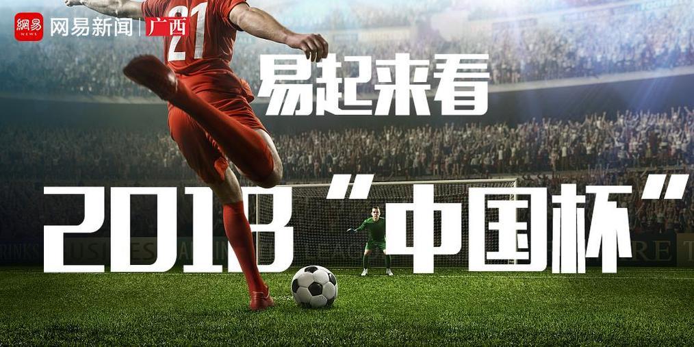 """换个姿势看比赛 易起来看2018""""中国杯"""""""