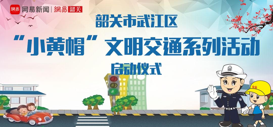 """""""小黄帽""""文明交通系列活动启动仪式"""