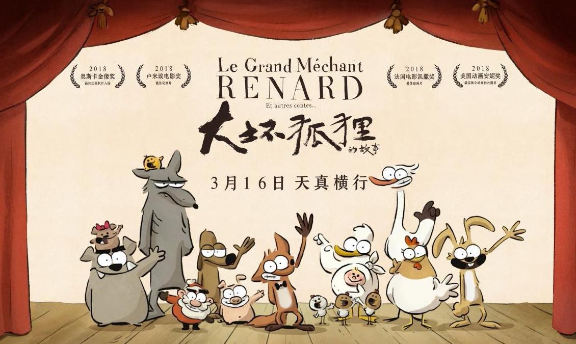 《大坏狐狸》曝海报 口碑逆天的法国动画来了