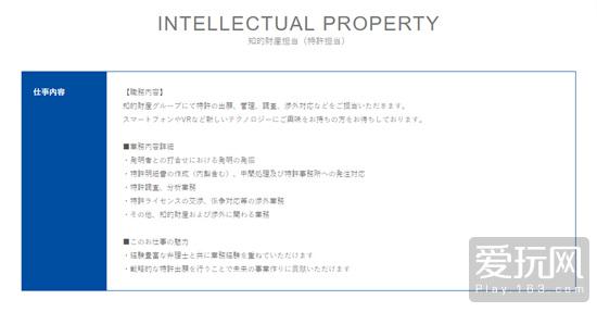 该职务将负责管理与知识产权相关的事务