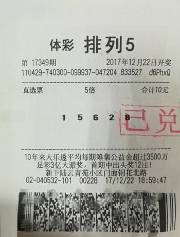 男子10元倍投中5注头奖:大奖一旦中 老婆政策松