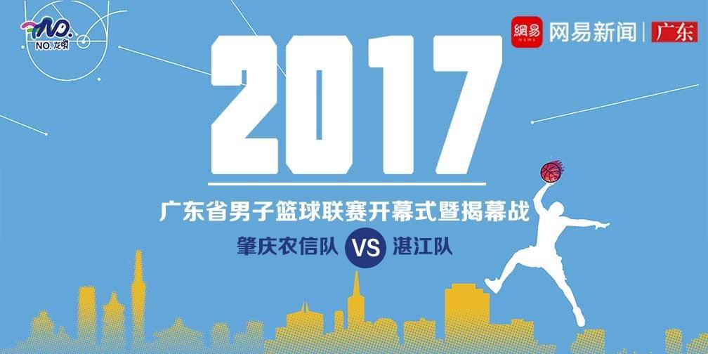 2017广东男子篮球联赛开幕式+揭幕战