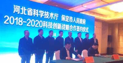 河北省与保定市签署科技创新战略合作协议