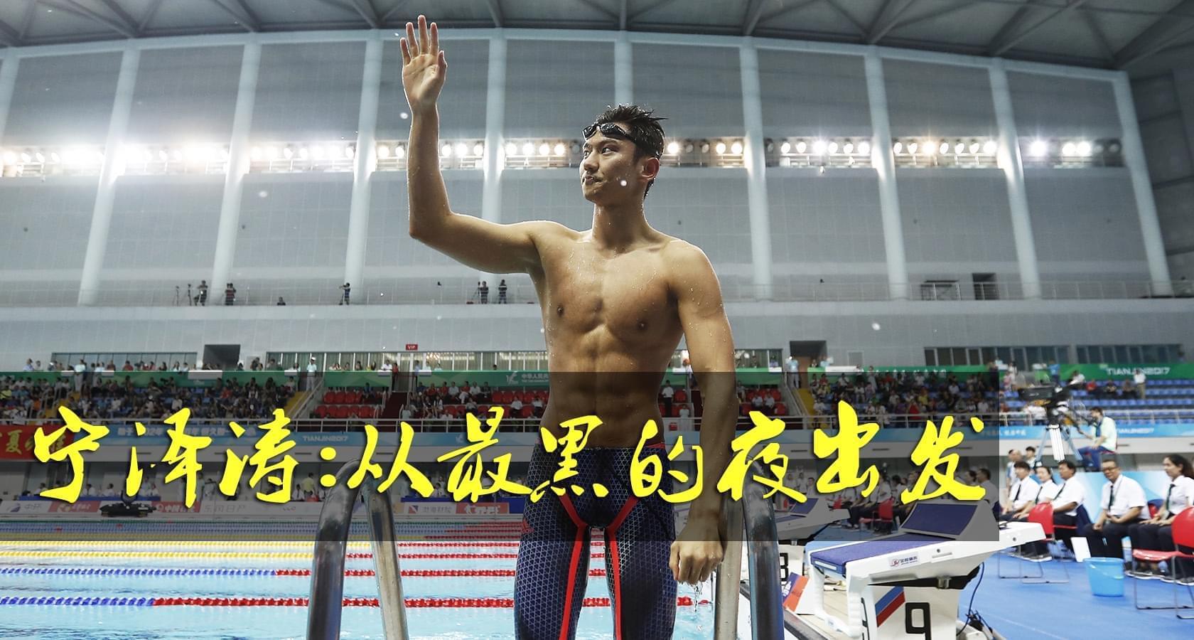 宁泽涛:仅3月让中国100自重回世界水平 现在才是快乐的自由之泳