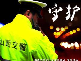 广播剧《守护》第10集