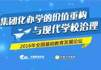 2016年全国基础教育发展论坛在北京隆重举行