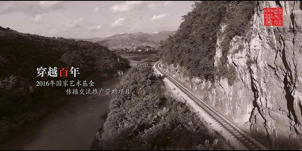 """""""穿越百年""""大理国际影会滇越铁路"""