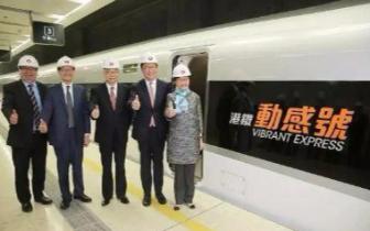 广深港高铁香港段试运营 湘潭人4小时就能到香港!