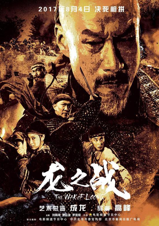 2017动作战争《龙之战》1080p.HD国语中字
