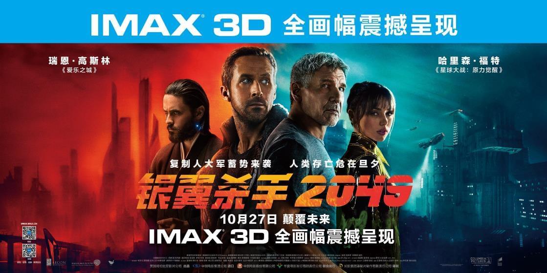新老银翼杀手联袂 IMAX全画幅目眩神迷封神