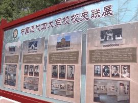 """视频:""""中国近代四大军校校史联展""""在保定"""
