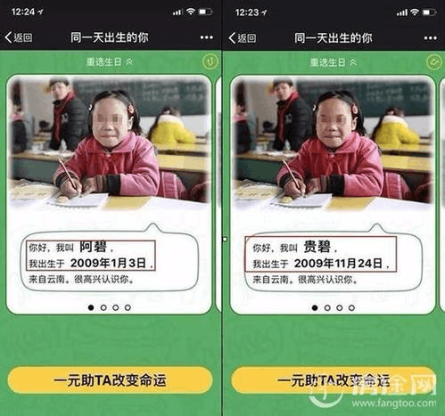 深圳民政局调查分贝筹同一天生日募捐