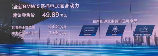 比老款便宜20万 宝马全新530Le售49.89万