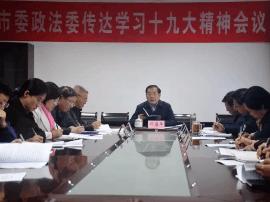 运城市委政法委召开贯彻党的十九大精神动员大会