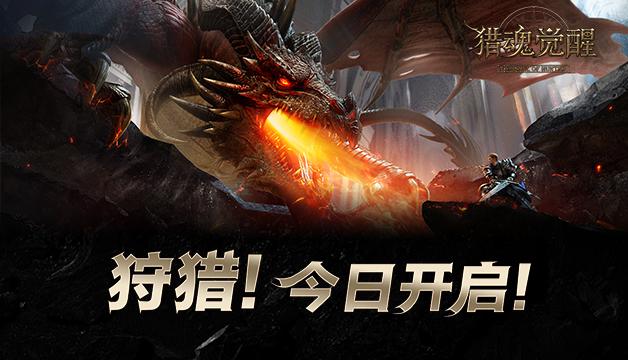 《猎魂觉醒》App Store首发 狩猎巨龙CG震撼首曝